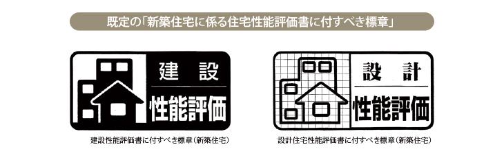 第1回_既定の「新築住宅に係る住宅性能評価書に付すべき標章」