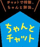 SBSマイホームセンターの住宅展示場コンシェルジュサービスちゃんとチャット
