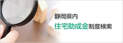 静岡県内住宅助成金制度検索