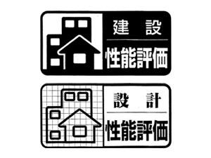 住宅性能表示制度 ~いい住宅って一体何?~