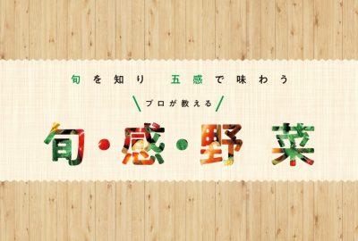 プロが教える<旬感野菜> 〜旬を知り五感で味わう〜