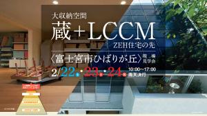 蔵+LCCM住宅現場見学会 -富士宮市ひばりが丘-<