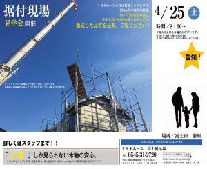 【トヨタホーム】4/25(土)据付見学会★富士市蓼原<