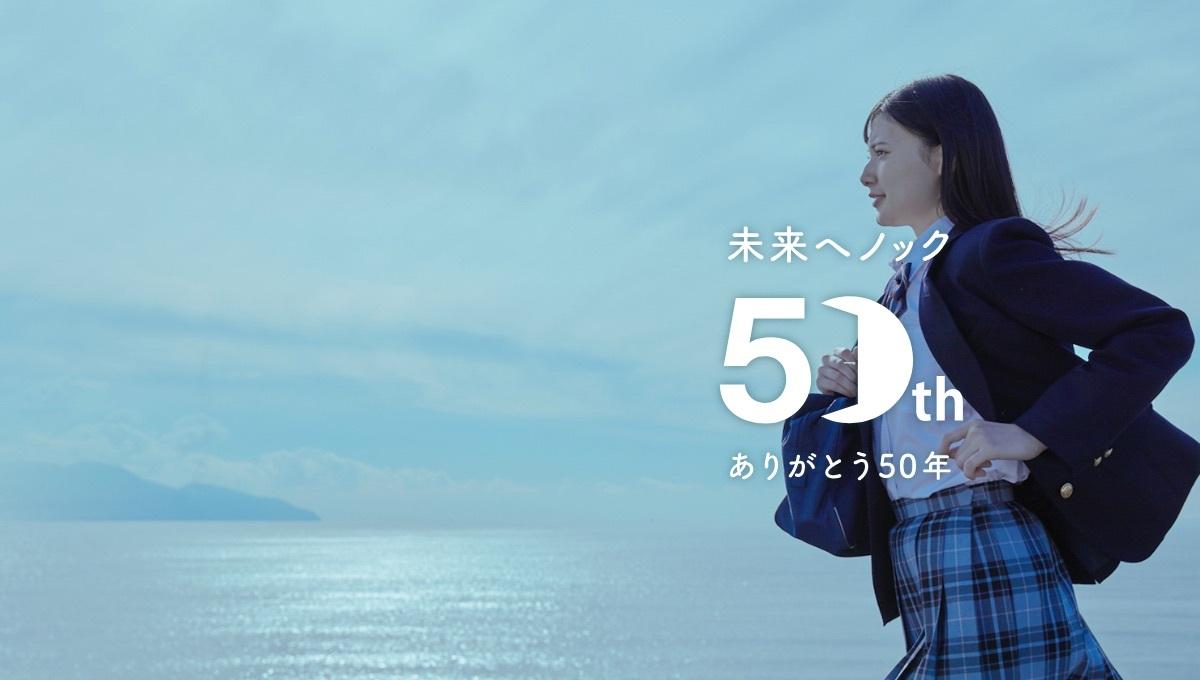 SBSマイホームセンター 50周年記念ページ公開!