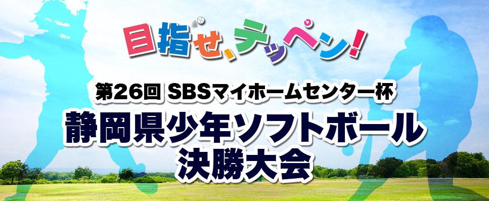 SBSマイホームセンター杯 静岡県少年ソフトボール大会