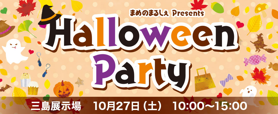 まめのまるしぇPresents〜Halloween Party〜
