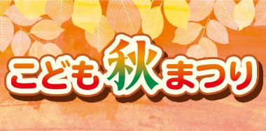 こども秋まつり(第2弾)