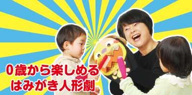 【予約制】0歳から楽しめるはみがき人形劇