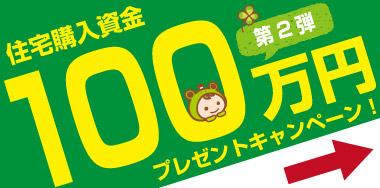 100万円プレゼントキャンペーン