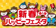 新春ハッピーフェスタ【第1弾】