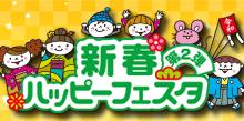 新春ハッピーフェスタ【第2弾】
