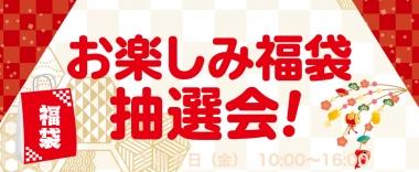 2020年1月3日 お楽しみ福袋抽選会(新春ハッピーフェスタ第一弾は4日5日開催)