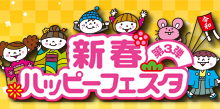 新春ハッピーフェスタ【第3弾】