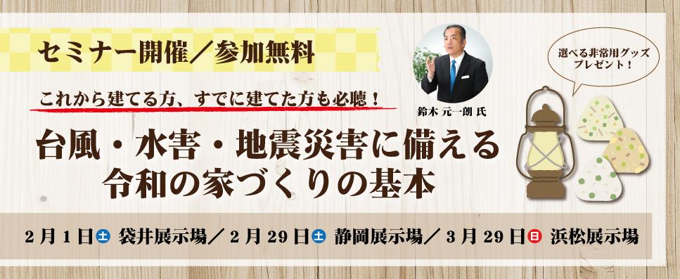 【セミナー/予約制】台風・水害・地震災害に備える令和の家づくりの基本