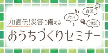 【開催中止】プロ直伝!災害に備えるおうちづくりセミナー