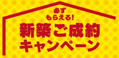 【必ずもらえる!】新築ご成約キャンペーン