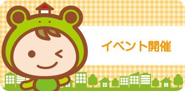 TOKAI大感謝祭