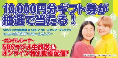 SBSラジオ生放送&オンライン特別動画配信