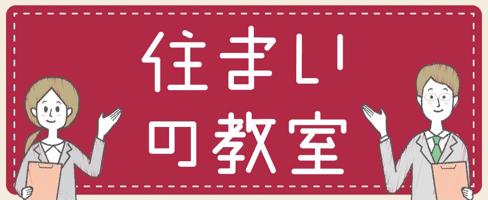 住まいの教室~間取り学ミニ講座~