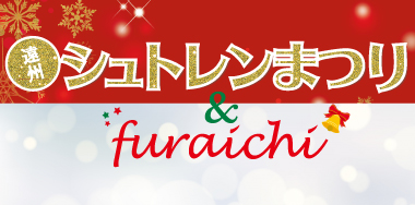 遠州シュトレンまつり&furaichi《同時開催》