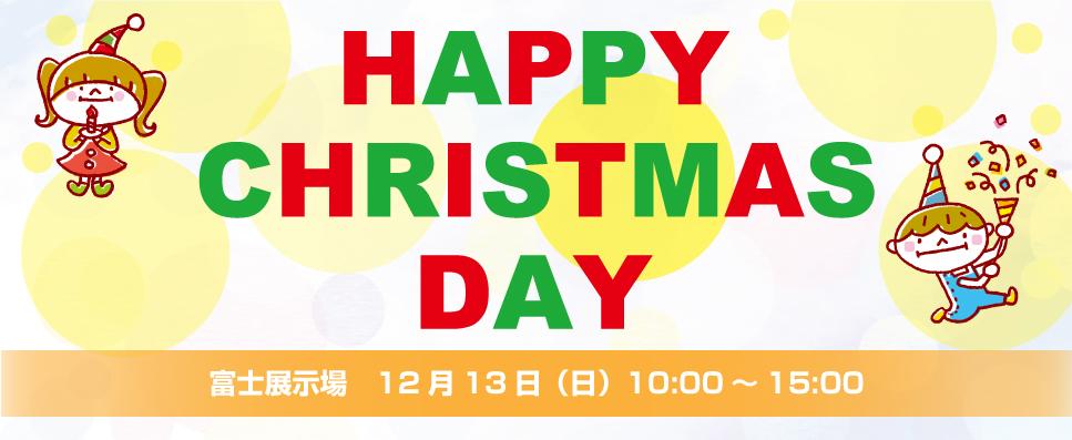 HAPPY CHRISTMAS DAY~ハッピークリスマスデイ~