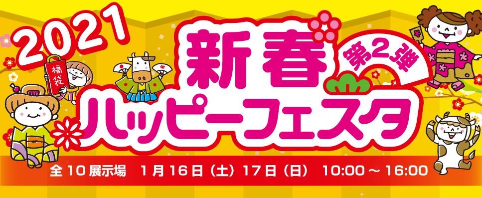 新春ハッピーフェスタ第2弾