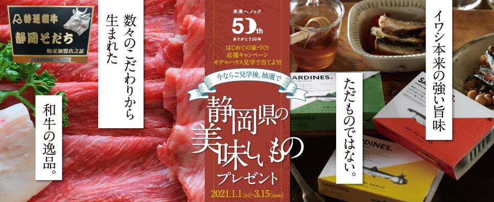 静岡県の美味しいものプレゼント