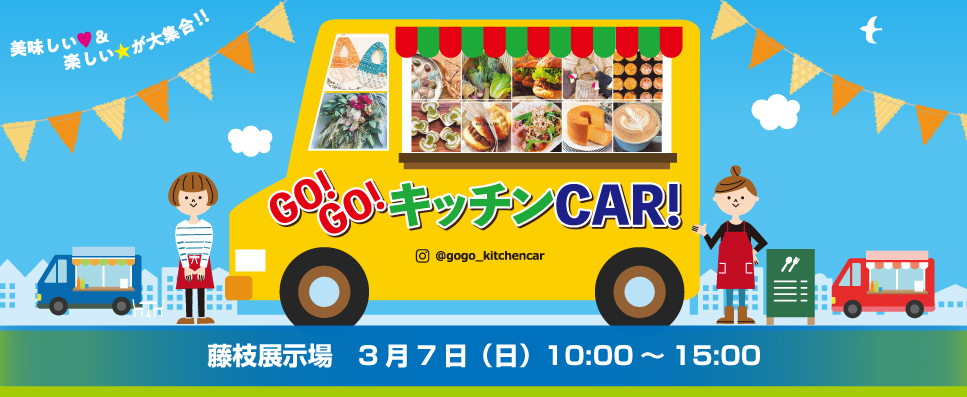 GO!GO!キッチンCAR!