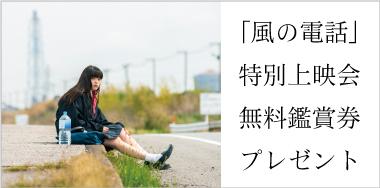 「風の電話」特別上映会無料鑑賞券プレゼント