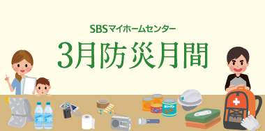 SBSマイホームセンター3月防災月間