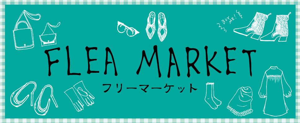 【開催中止】フリーマーケット