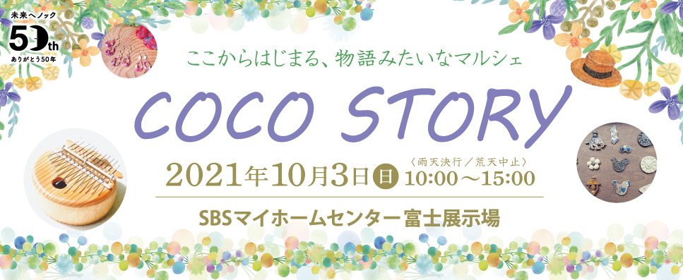 COCO STORY