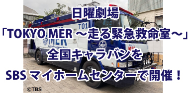 日曜劇場「TOKYO MER~走る緊急救命室~」 全国キャラバン
