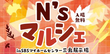 N'sマルシェ