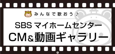 CM&動画ギャラリ-