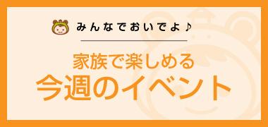今週のイベント8/2-8/8